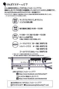 徳島県 けんだマスター 徳島けん玉クラブ NPO法人フェローシップ77