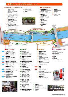徳島県徳島市 とくしまマルシェ 2018年8月26日