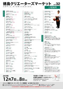 徳島県板野郡北島町 徳島クリエーターズマーケット vol. 32