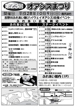 徳島県三好郡東みよし町 第23回 オアシスまつり 2016