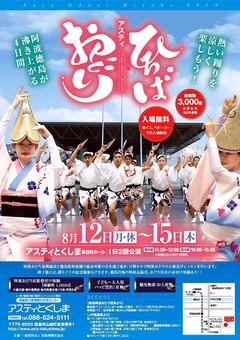 徳島県徳島市 アスティとくしま アスティ おどりひろば 2019
