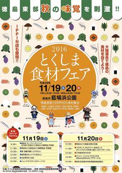 徳島県徳島市藍場町 藍場浜公園 とくしま食材フェア 2016