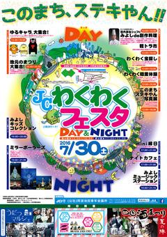 徳島県三好市池田町 JR阿波池田駅 周辺 JCわくわくフェスタ 2016