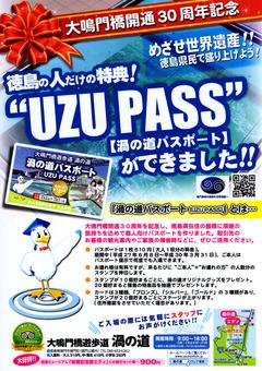 徳島県鳴門市鳴門町 徳島県立 渦の道 UZU PASS 渦の道パスポート