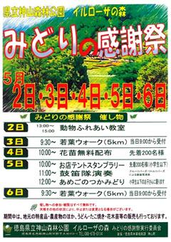 徳島県名西郡神山町 徳島県立神山森林公園 みどりの感謝祭 2015
