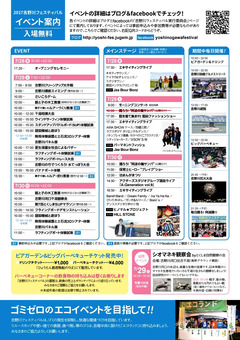 徳島県徳島市 吉野川河川敷グラウンド 吉野川フェスティバル 2017