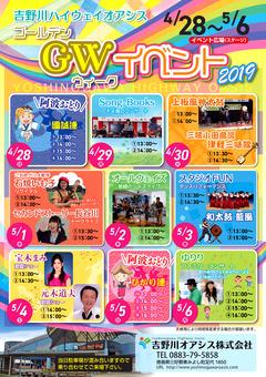 徳島県三好郡東みよし町 吉野川ハイウェイオアシス 2019 GWイベント