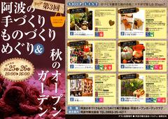 徳島県阿波市 第3回 手づくりものづくりめぐり&秋のオープンガーデン 2014