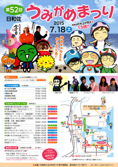 徳島県海部郡美波町 第52回 日和佐うみがめまつり 2015