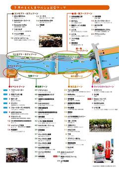 徳島県徳島市 とくしまマルシェ 2019年7月28日
