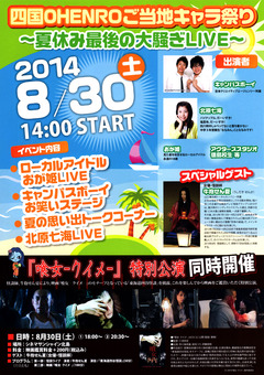 徳島県 四国OHENROご当地キャラ祭り 2014年8月30日