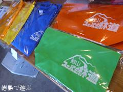 徳島県 神山町 岳人の森 観月茶屋 剣山スーパー林道オリジナルグッズ