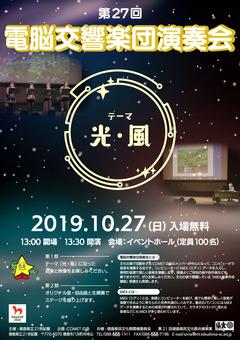 徳島県徳島市 文化の森 電脳交響楽団演奏会 2019