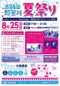徳島県阿南市 那賀川中学校 第36回 那賀川夏祭り 2019