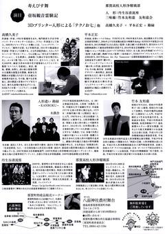 徳島県那賀郡那賀町 第8回 八面神社農村舞台公演 2017