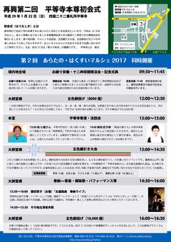 徳島県阿南市新野町 再興第二回 平等寺本尊初会式 2017