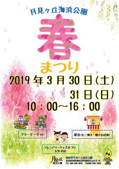 徳島県板野郡松茂町 月見ヶ丘海浜公園 春まつり 2019
