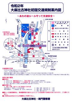 徳島県鳴門市 2020年 令和2年 大麻比古神社初詣交通案内図