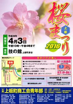 徳島県板野郡上板町 上板桜まつり 2016