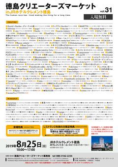 徳島県徳島市 JRホテルクレメント徳島 徳島クリエーターズマーケット vol. 31