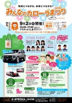 徳島県徳島市 アスティとくしま みんなのカローラまつり 2018