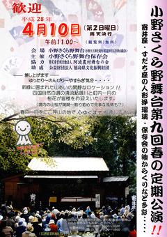 徳島県名西郡神山町 小野さくら野舞台 第九回春の定期公演 2016