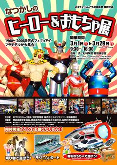 あすたむらんど徳島 徳島新聞 なつかしのヒーロー&おもちゃ展