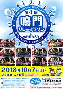 徳島県鳴門市 第4回 鳴門リレーマラソン in 鳴門教育大学 2018