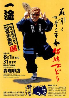 徳島県徳島市 追悼 阿波踊り名人 四宮生重郎展 2020