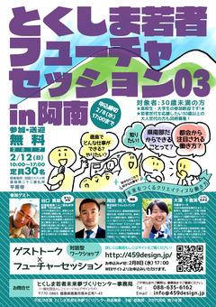 徳島県阿南市 とくしま若者フューチャーセッション03 in 阿南