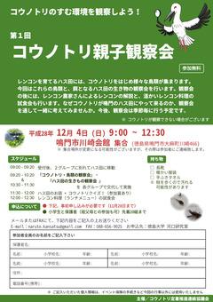 徳島県鳴門市大麻町 第1回 コウノトリ親子観察会 2016