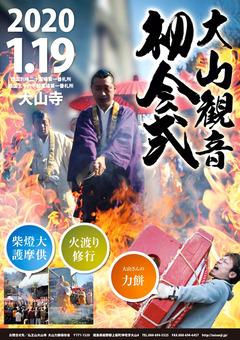 徳島県板野郡上板町 大山寺の力餅 2020
