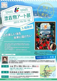 徳島県海部郡海陽町 漂着物アート展 2015