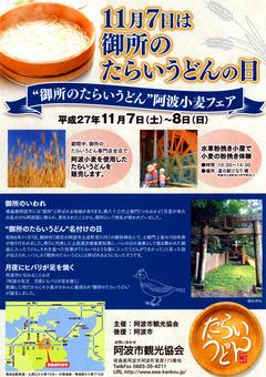 徳島県阿波市土成町 御所のたらいうどん 阿波小麦フェア 2015
