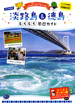 兵庫県 徳島県 淡路島 徳島 周遊ガイド 2019