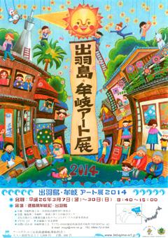 出羽島・牟岐アート展 2014