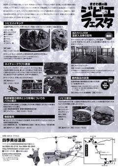 徳島県那賀郡那賀町 第3回 きさわ鹿の森 ジビエフェスタ2015