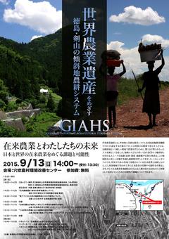 徳島県美馬市 世界農業遺産シンポジウム 2015