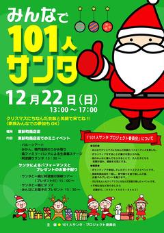 徳島県徳島市 東新町商店街 にて、 みんなで101人サンタ 2019