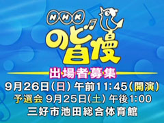 NHKのど自慢 徳島県三好市