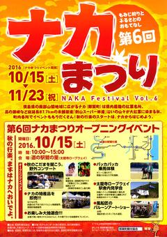 徳島県那賀郡那賀町 第6回ナカまつり 2016