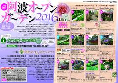 徳島県阿波市阿波町 阿波オープンガーデン 2016