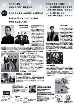 徳島県那賀郡那賀町 第7回 八面神社農村舞台公演 2016