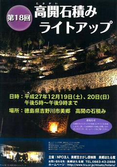 徳島県吉野川市美郷 高開石積みライトアップ 2015