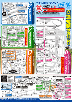 徳島県 とくしまマラソン 2016 交通規制