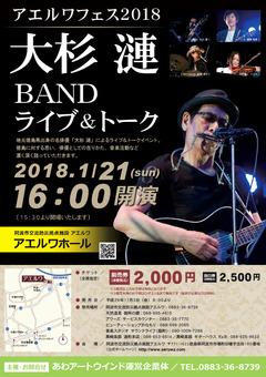 徳島県阿波市 アエルワ 大杉漣 BAND ライブ&トーク 2017