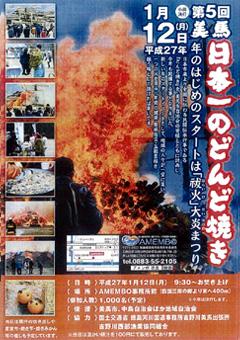徳島県美馬市 第5回 美馬 日本一のどんど焼き 2015