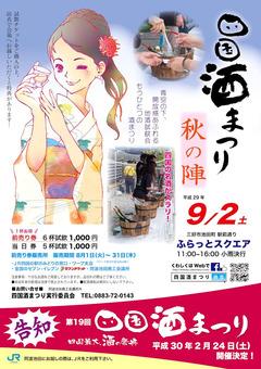 徳島県三好市池田町 ふらっとスクエア 四国酒まつり 秋の陣 2017