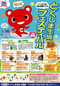 徳島県徳島市 アスティとくしま とくしま生協フェスティバル 2019