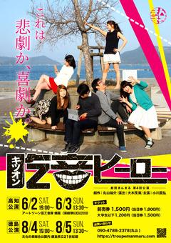 徳島県徳島市 劇団まんまる 第4回公演 吃音ヒーロー 2018